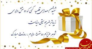متن و اشعار بسیار زیبا برای تبریک روز مرد +عکس پروفایل