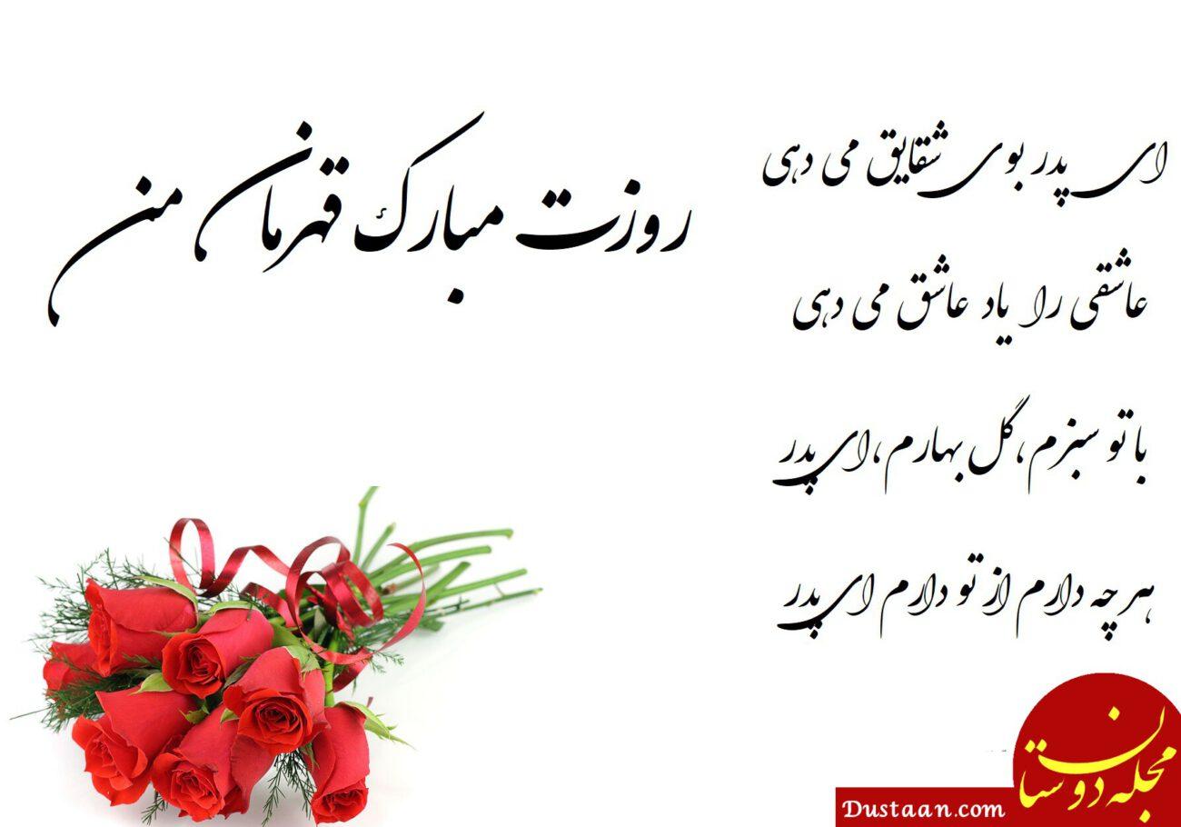 متن ها و اشعار بسیار زیبا برای تبریک روز پدر + عکس پروفایل
