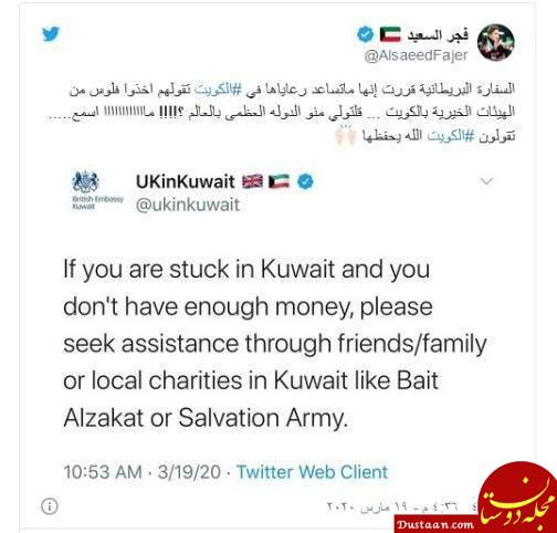 www.dustaan.com - سفارت بریتانیا به شهروندان گرفتار خود در کویت: از خیریه ها کمک بگیرید!