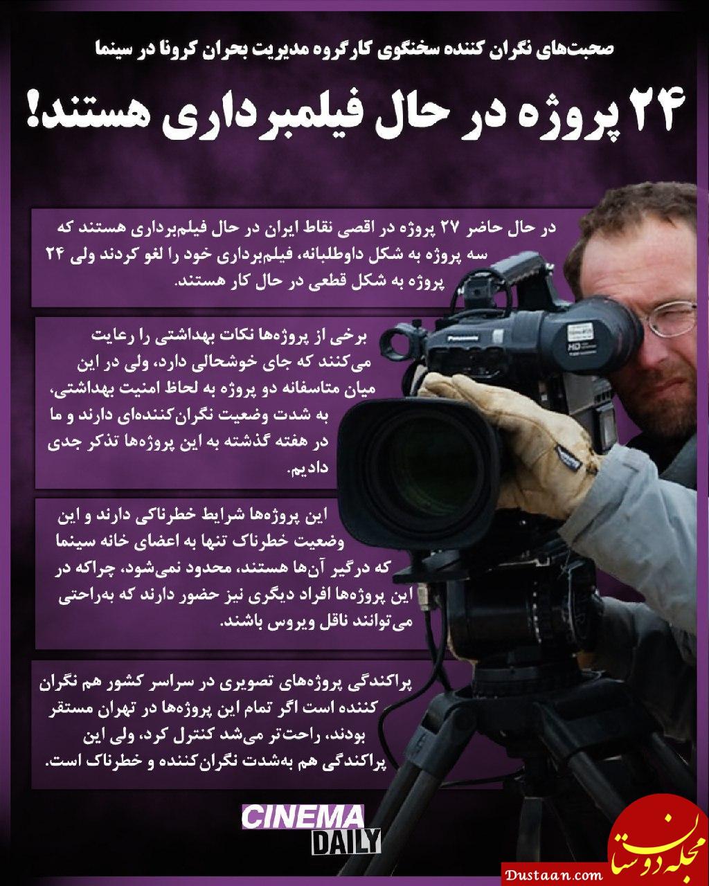 صحبت های نگران کننده سخنگوی کارگروه مدیریت بحران کرونا در سینما