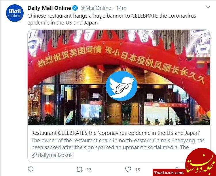 www.dustaan.com - خوشحالی عجیب رستوران دار چینی از شیوع کرونا در آمریکا و ژاپن! +عکس