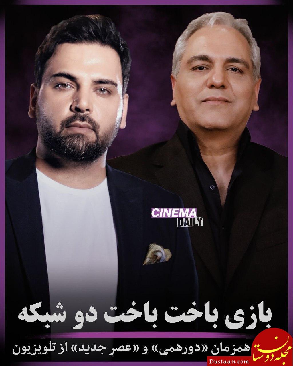 www.dustaan.com - بازی باخت باخت دو شبکه صدا و سیما/ پخش همزمان «عصر جدید» و «دورهمی»
