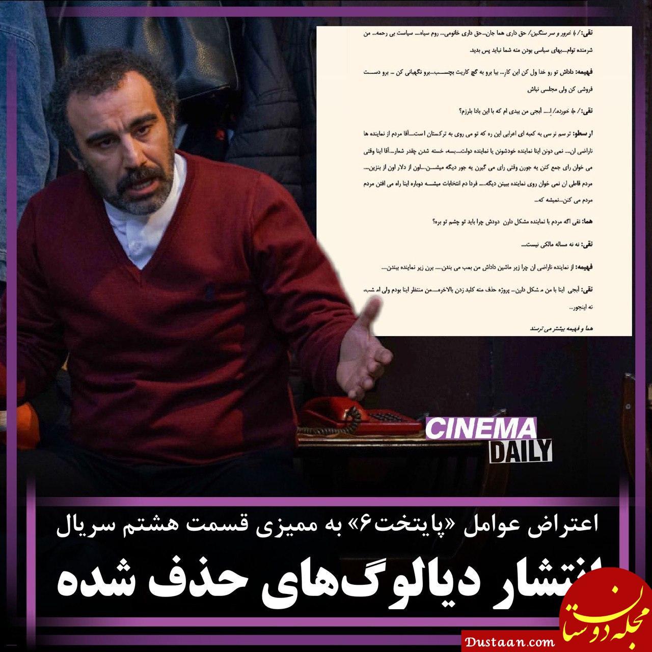 انتشار دیالوگ های حذف شده سریال پایتخت در اعتراض به سانسور سریال