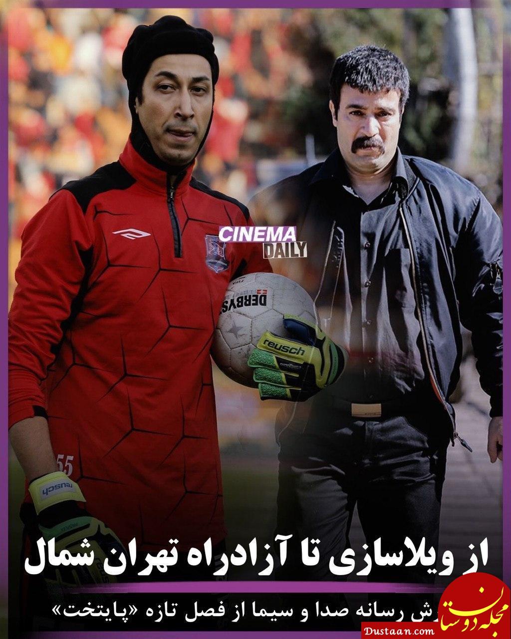 فصل 6 سریال پایتخت : از ویلاسازی تا آزادراه تهران شمال