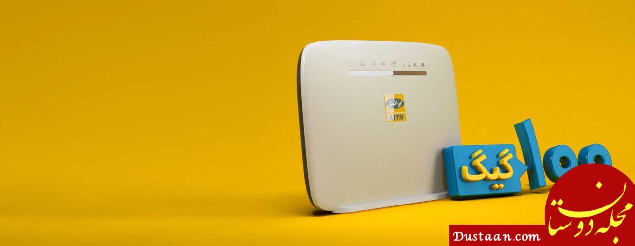 نحوه فعال سازی هدیه ۱۰۰ گیگابایتی برای مشترکین اینترنت ثابت