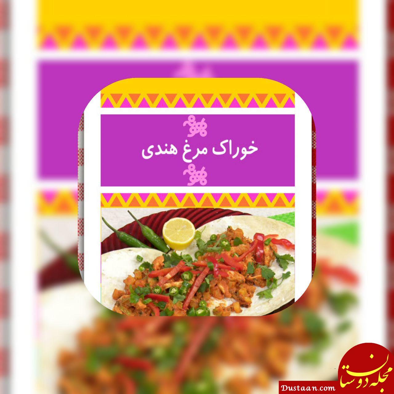 طرز تهیه خوراک مرغ هندی به سبکی خوشمزه