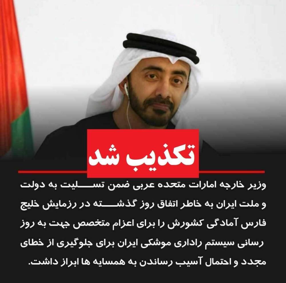 www.dustaan.com - خبر نقل شده از قول وزیر امورخارجه امارات صحت ندارد