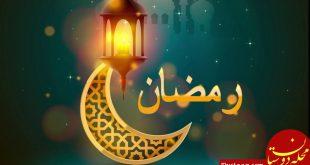 روزه داری از نظر اسلام و طب سنتی / مزاج یابی بدن در ایام روزه داری