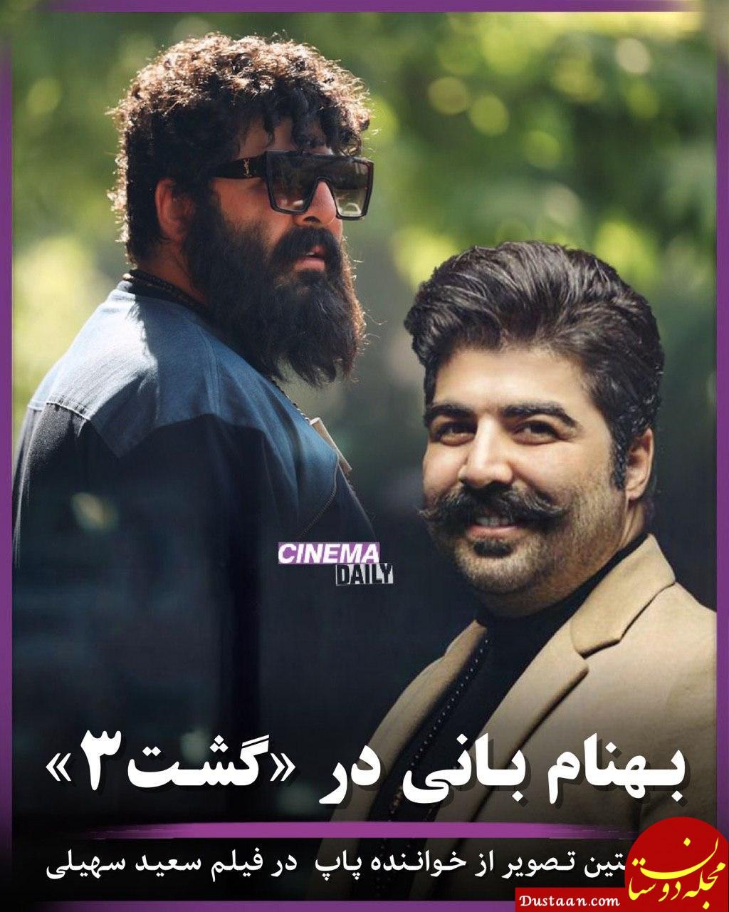 گریم دیدنی بهنام بانی در فیلم سعید سهیلی +عکس