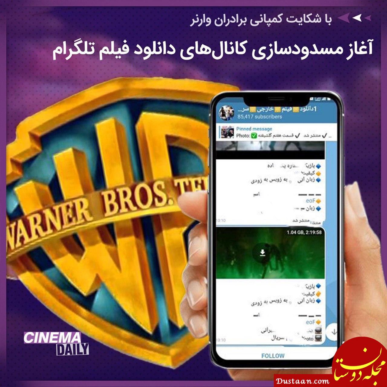 با شکایت کمپانی برادران وارنر: آغاز مسدودسازی کانال های دانلود فیلم در تلگرام