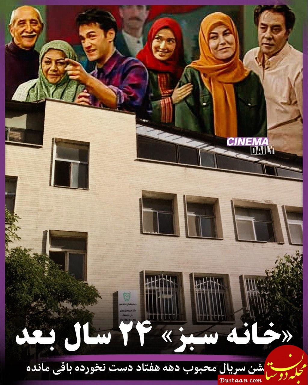 «خانه سبز» ۲۴ سال بعد! +عکس