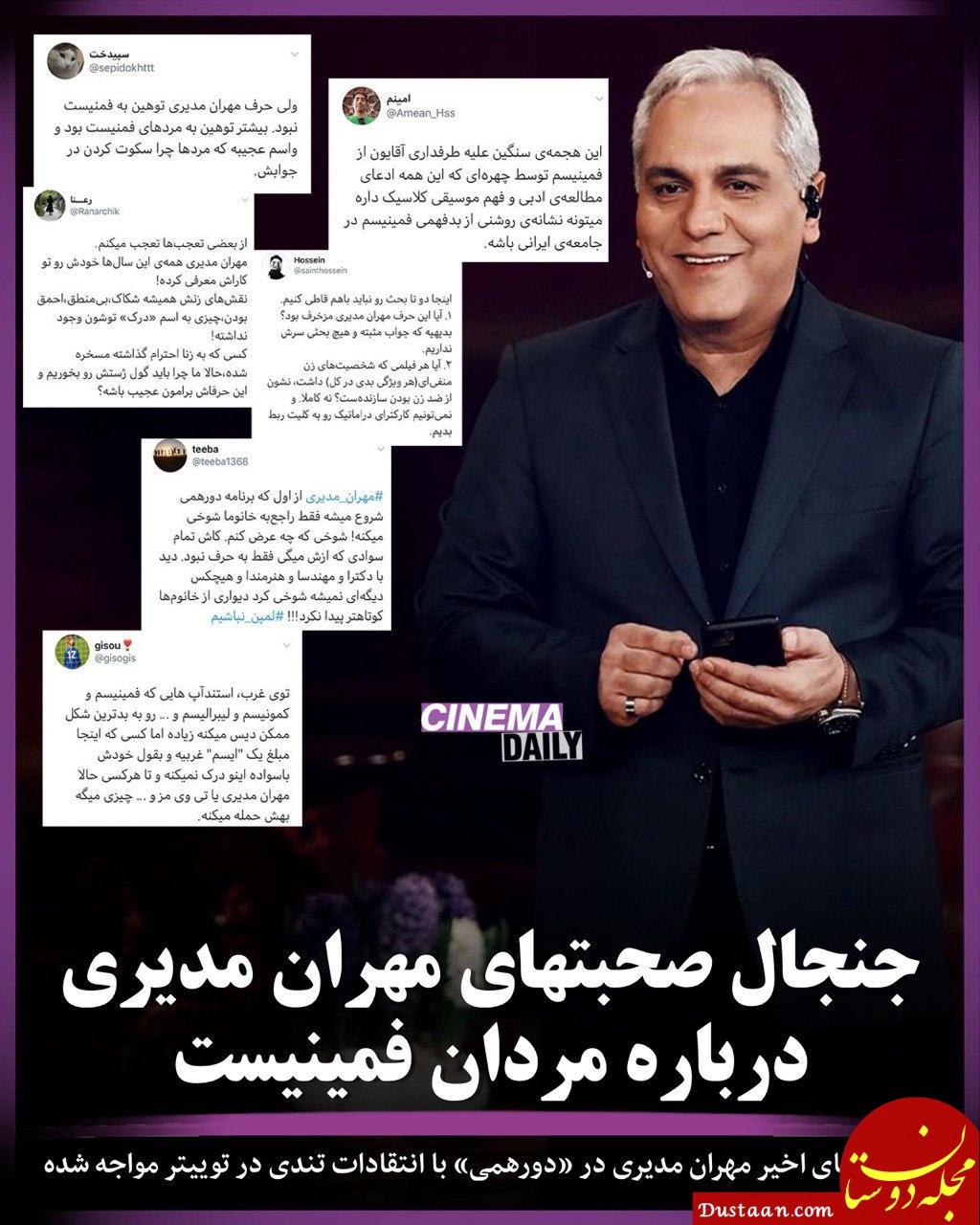 جنجال صحبت های مهران مدیری علیه مردان فمینیست