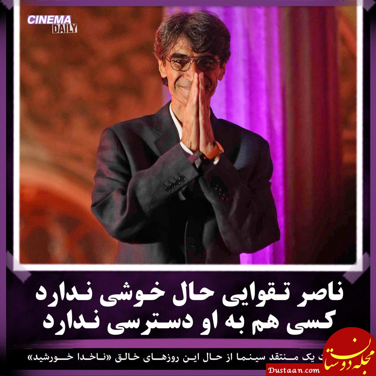ناصر تقوایی حال خوشی ندارد، کسی هم به او دسترسی ندارد