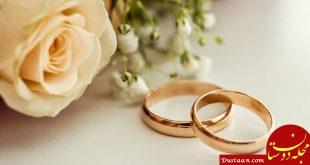 کوتاه ترین ازدواج ثبت شده در جهان!