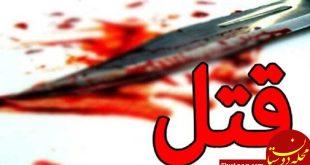 ماجرای قتل زن صاحبخانه به دست مستاجر