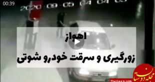 زورگیری با قمه و سرقت خودرو در اهواز +فیلم