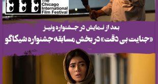 «جنايت بىدقت» در بخش مسابقه جشنواره شيكاگو