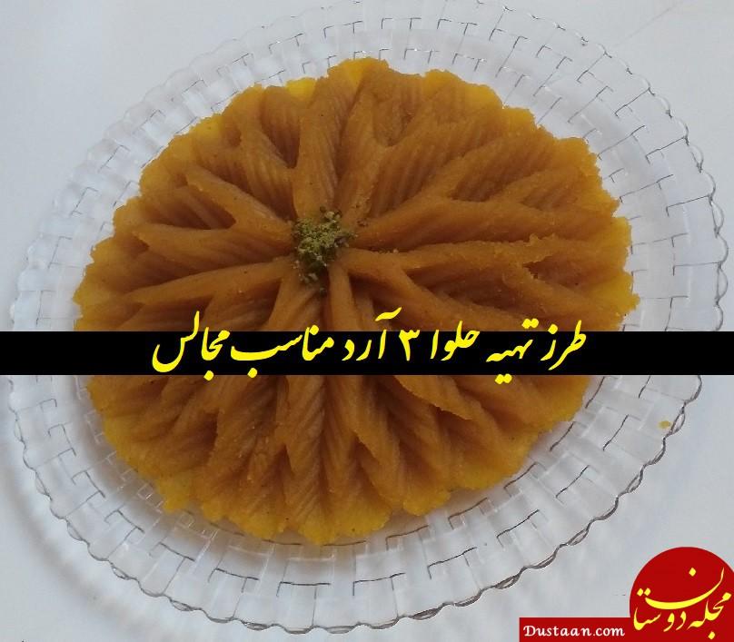 طرز تهیه حلوا سه آرد خوشمزه و مجلسی