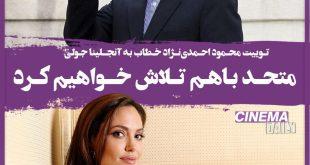 محمود احمدی نژاد خطاب به آنجلینا جولی: باهم برای اصلاح جهان تلاش خواهیم کرد
