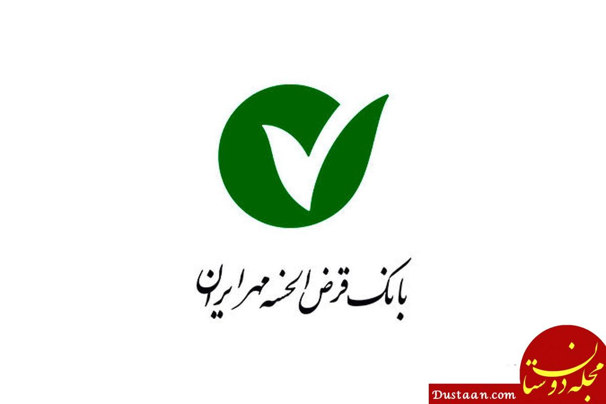 حمایت ۴۱ هزار میلیاردی بانک قرض الحسنه مهرایران از تولید داخلی