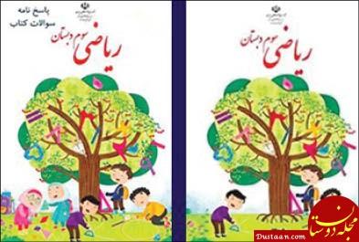 عذرخواهی وزیر بخاطر حذف دختران از جلد کتاب ریاضی