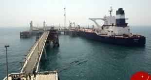 آیا صادرات نفت ایران بعد از ۱/۵ سال به عدد یک میلیون و 500 هزار بشکه رسیده است؟