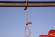 اعدام عاملان جنایت محله جماران