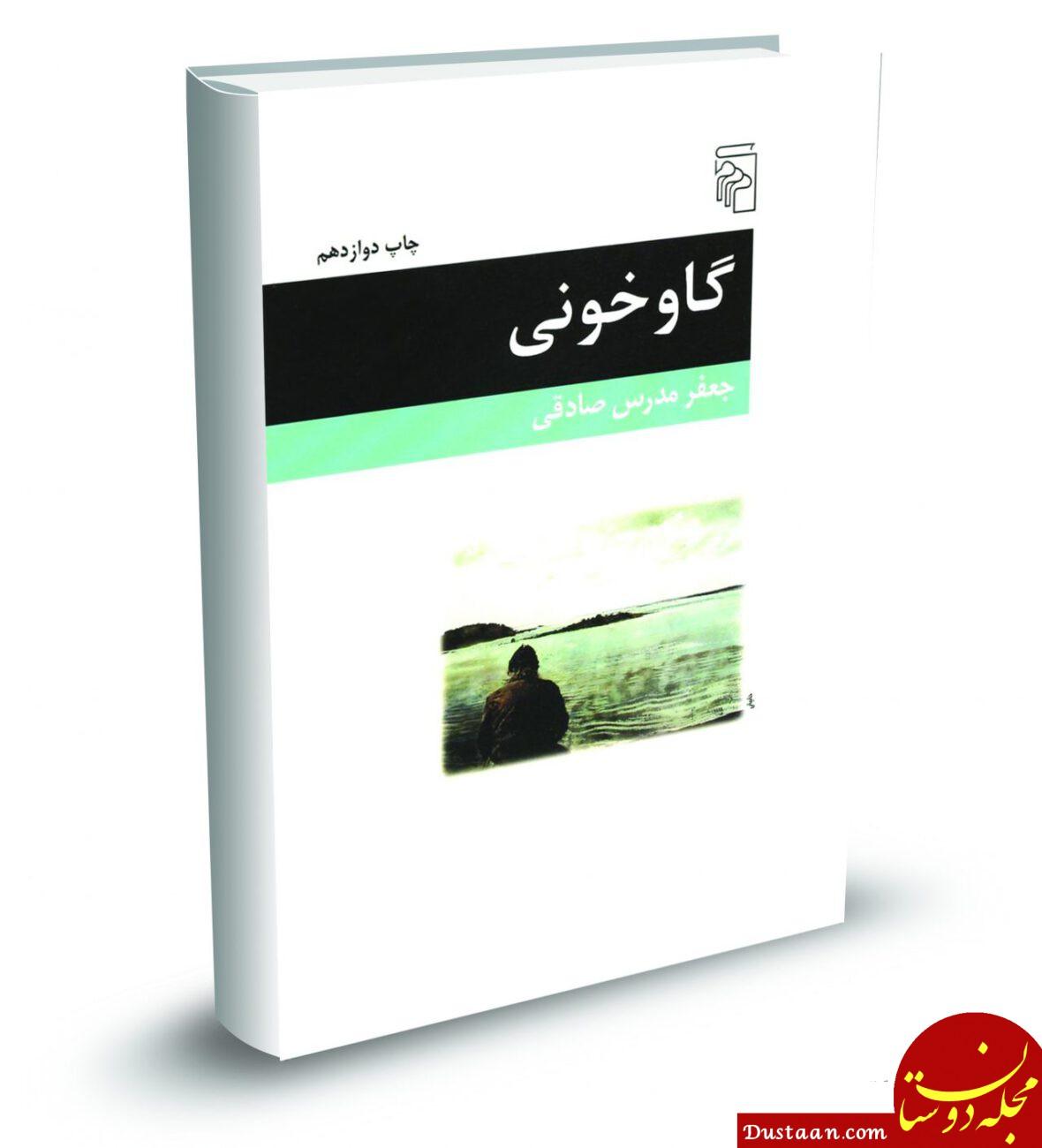 گاو خونی جعفر مدرس صادقی، به روایت احمد غلامی و علی خدایی