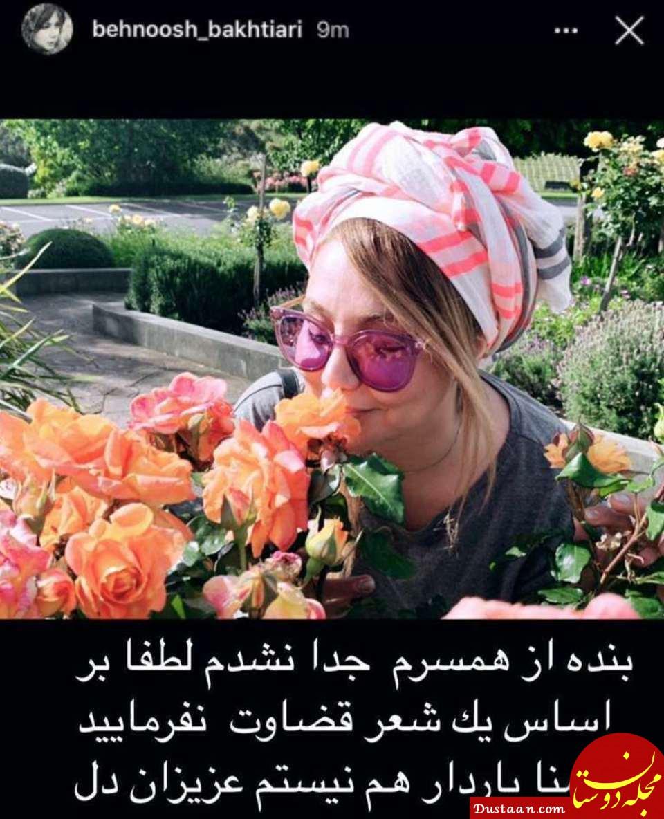 بیوگرافی بهنوش بختیاری و همسرش محمدرضا آرین + ماجرای طلاق