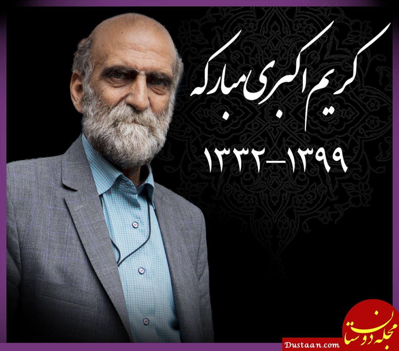 جزئیات درگذشت کریم اکبری مبارکه بازیگر پیشکسوت سینما و تلویزیون