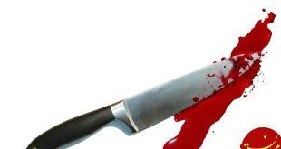 گفت و گو با زن جوانی كه ناخواسته شوهرش را با چاقو كشت