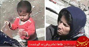 قاتل: مادر و کودک 2.5 ساله اش را به چاه انداختم و آتش زدم !