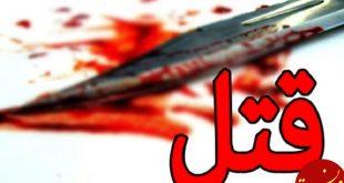 قتل دوست برای ازدواج با همسرش