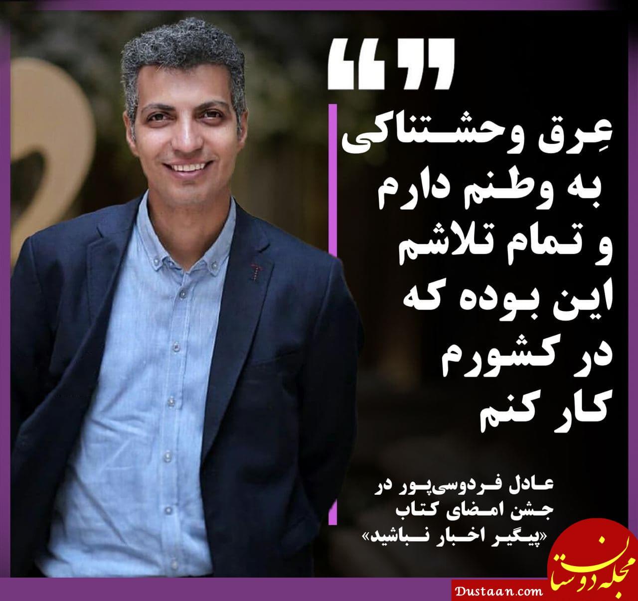 فردوسی پور: دلم خیلی برای گزارشگری تنگ شده است
