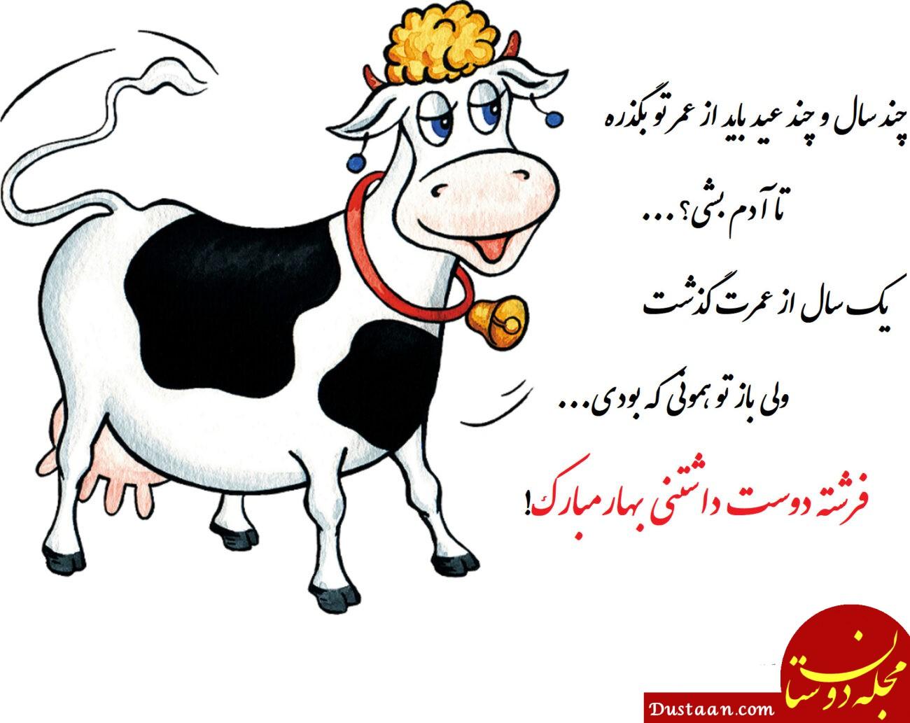 متن و اشعار بسیار زیبا برای تبریک سال نو ( عید نوروز 1400 - سال گاو )