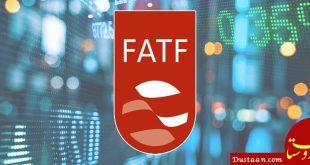 سیگنال مثبت برای تصویب FATF در مجمع؟