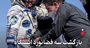 بازگشت سه فضانورد ایستگاه بینالمللی به زمین +عکس
