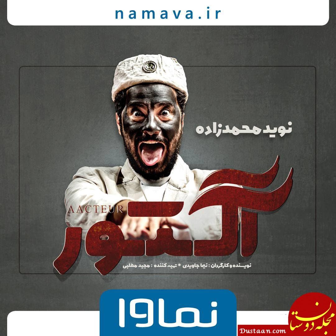 نوید محمدزاده بازیگر «آکتور» شد