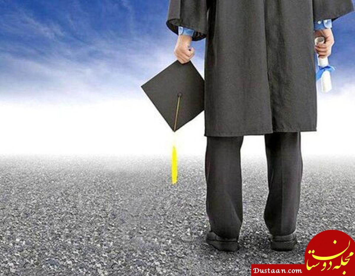 ۴۰ درصد از فارغ التحصیلان دانشگاهی بیکار هستند!