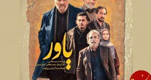 ترانه تیتراژ سریال «یاور»: کپی برابر اصل ترانههای چاوشی-سرلک!