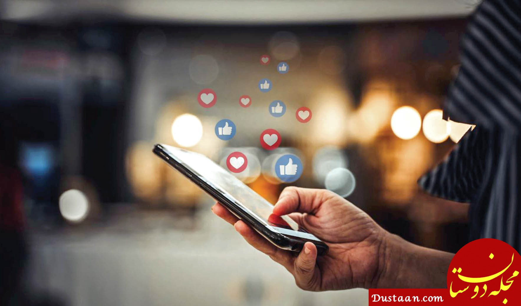 تاثیرات منفی شبکه های اجتماعی را بشناسید