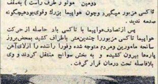 عجیب ترین تصادف قرن در مشهد! +عکس