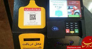 استفاده از تخفیف بیشتر با احراز هویت کارت بلیت مترو