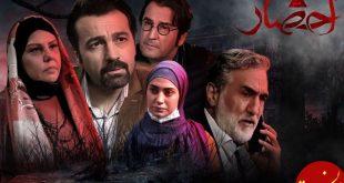 «احضار» پربیننده ترین سریال تلویزیون در هفته اول ماه رمضان