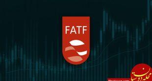 مجمع تشخیص FATF را در دولت سیزدهم بررسی میکند