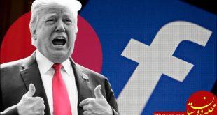 دونالد ترامپ شبکه اجتماعی موردنظرش را راهاندازی کرد