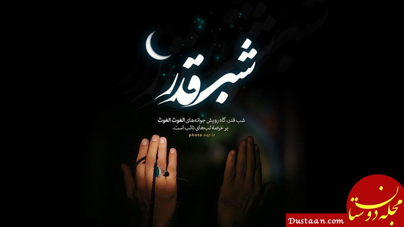 چرا شب 23 ماه رمضان، به احتمال زیاد شب قدر است؟