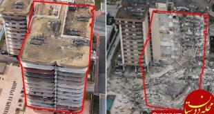 فاش شدن گزارش غرق تدریجی ساختمان 12 طبقه یک سال قبل از فروریزی