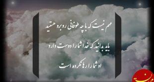 عکس پروفایل / نوشته ها و اشعار زیبا درباره خدا برای پروفایل