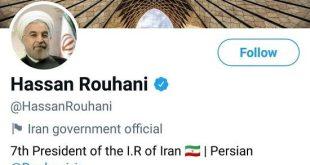 عنوان صفحه توئیتر حسن روحانی تغییر کرد +عکس